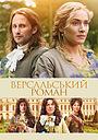 Фільм «Версальський роман» (2014)