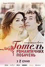 Фільм «Готель романтичних побачень» (2013)