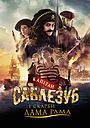 Фільм «Капитан Саблезуб и сокровища Лама Рама» (2014)