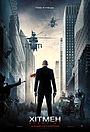 Фільм «Хітмен: Агент 47» (2015)
