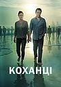 Серіал «Коханці» (2014 – 2019)