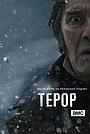 Серіал «Терор» (2018 – ...)