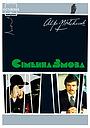 Фільм «Сімейна змова» (1976)