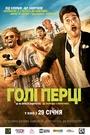 Фільм «Голі перці» (2014)