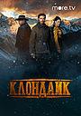 Серіал «Клондайк» (2014)