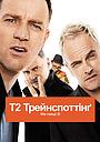 Фільм «Т2 Трейнспоттінґ» (2017)
