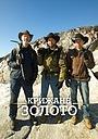 Серіал «Крижане золото» (2013 – 2015)
