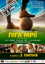 Фільм «Ліга мрії» (2014)