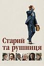 Фільм «Старий та рушниця» (2018)