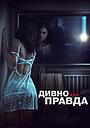 Фільм «Дивно, але правда» (2019)