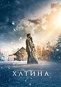 Фільм «Хатина» (2017)
