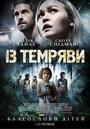 Фільм «Із темряви» (2014)