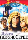 Фільм «Брати Лев'яче Серце» (1977)
