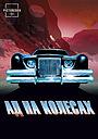 Фільм «Автомобіль» (1977)