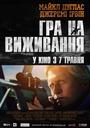 Фільм «Гра на виживання» (2014)