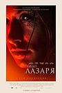 Фільм «Ефект Лазаря» (2015)