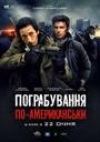 Фільм «Пограбування по-американськи» (2014)