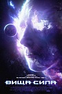 Фільм «Вища сила» (2018)