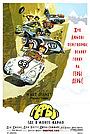 Фільм «Гербі їде в Монте-Карло» (1977)