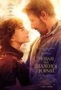Фільм «Подалі від шаленої юрми» (2015)