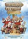 Мультфільм «Ведмеді-сусіди: Зимові канікули» (2013)