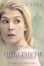 Фільм «Повернути відправнику» (2015)