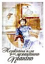 Фільм «Незакінчена п'єса для механічного піаніно» (1976)