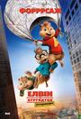 Фільм «Елвін та бурундуки: Бурундомандри» (2015)