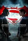 Фільм «Бетмен проти Супермена: На зорі справедливості» (2016)