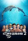 Фільм «Історія дельфіна 2» (2014)