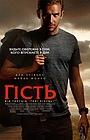 Фільм «Гість» (2013)
