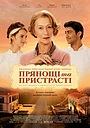 Фільм «Прянощі та пристрасті» (2014)