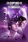 Фільм «Зоряні війни: Епізод IV - Нова надія» (1977)