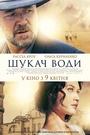 Фільм «Шукач води» (2014)