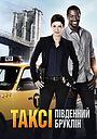 Серіал «Таксі Бруклін» (2014)