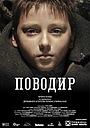 Фільм «Поводир» (2014)