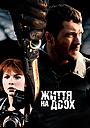 Фільм «Життя на двох» (2009)