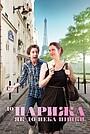 Фільм «До Парижу, як до неба пішки» (2014)