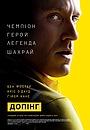 Фільм «Допінг» (2015)