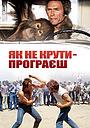 Фільм «Як не крути — програєш» (1978)