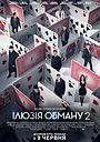 Фільм «Ілюзія обману 2» (2016)
