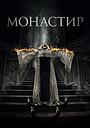 Фільм «Монастир» (2018)