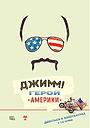 Фільм «Джиммі - герой Америки» (2016)
