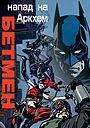 Мультфільм «Бетмен: Напад на Аркгем» (2014)