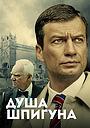Фільм «Душа шпигуна» (2014)