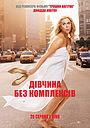 Фільм «Дівчина без комплексів» (2015)