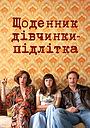 Фільм «Щоденник дівчинки-підлітка» (2015)