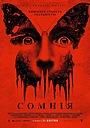 Фільм «Сомнія» (2016)