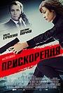 Фільм «Прискорення» (2015)