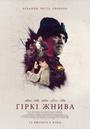 Фільм «Гіркі жнива» (2017)